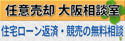 任意売却 大阪相談室 - 住宅ローン返済・競売の無料相談