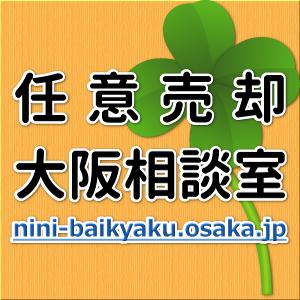 任意売却大阪相談室_logo_2_300