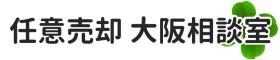 任意売却 大阪相談室
